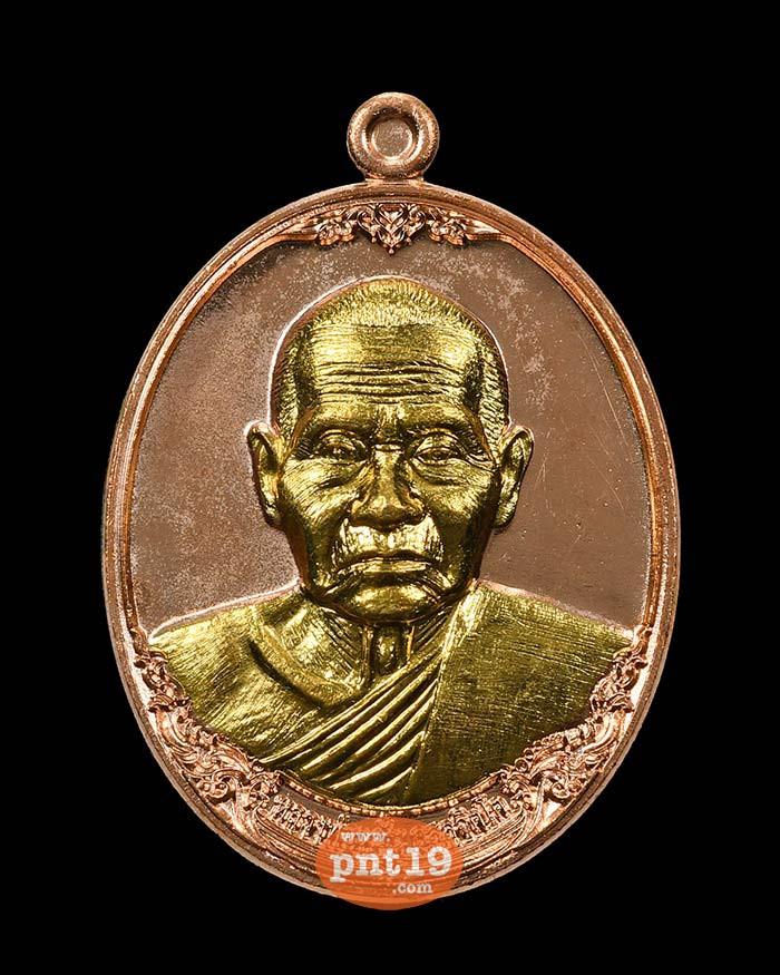 เหรียญมหาเวทย์ 09. ทองแดงหน้าทอง หลวงพ่อหวั่น วัดคลองคูณ