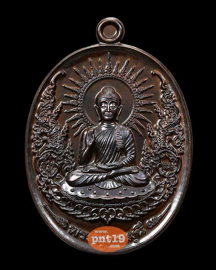 เหรียญพระพุทธมุนี รุ่น พรศักดิ์สิทธิ์ 07. นวะโลหะ หลวงพ่อรักษ์ วัดสุทธาวาสวิปัสสนา