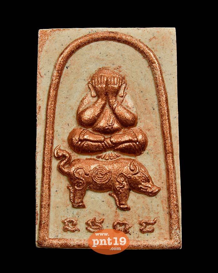 พระปิดตามหาลาภ ทรงพญาหมูทองแดง 3.2 ผงปถมัง ปัดนาก หลวงพ่อรักษ์ วัดสุทธาวาสวิปัสสนา