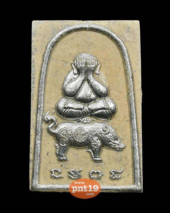 พระปิดตามหาลาภ ทรงพญาหมูทองแดง 3.3 ผงมหาราช ปัดเงิน หลวงพ่อรักษ์ วัดสุทธาวาสวิปัสสนา