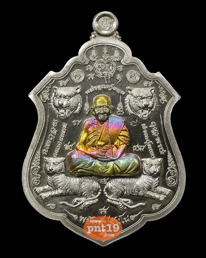 เหรียญพยัคฆ์ปสันโน 07. อัลปาก้า หน้ากากชนวนผิวรุ้ง หลวงปู่แสน วัดบ้านหนองจิก