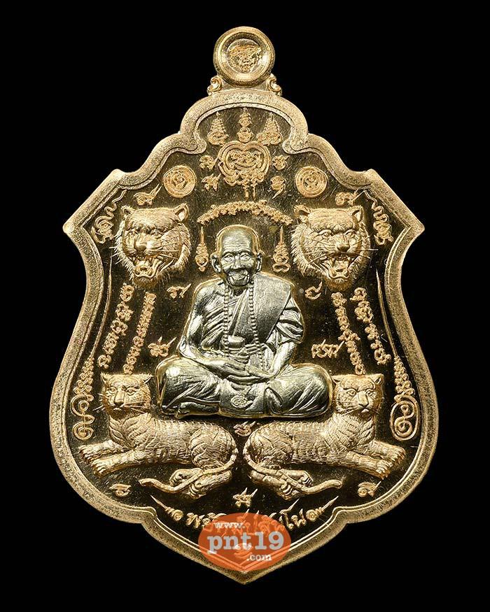 เหรียญพยัคฆ์ปสันโน 08. ทองทิพย์ หน้ากากอัลปาก้า หลวงปู่แสน วัดบ้านหนองจิก