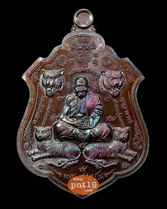 เหรียญพยัคฆ์ปสันโน 09. ทองแดงมันปู หลวงปู่แสน วัดบ้านหนองจิก