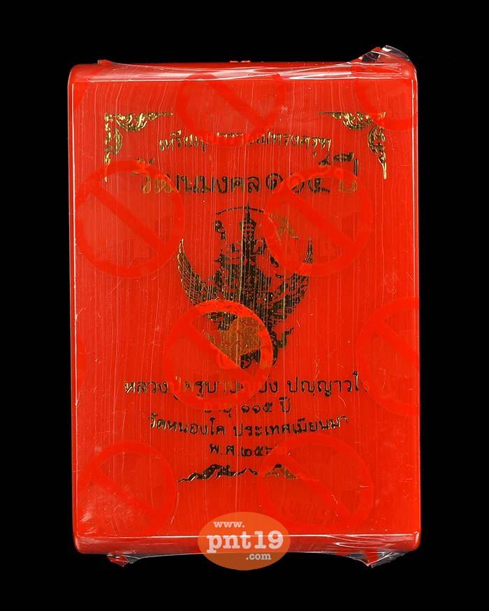 เหรียญนารายณ์ทรงครุฑ วัฒนมงคล ๑๑๕ ปี ลุ้นเนื้อ หลวงปู่ครูบาบุญยัง วัดหนองโค อ.แจ้โด่ง ประเทศพม่า