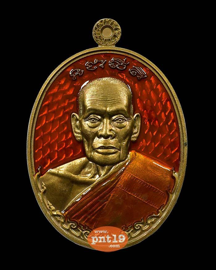 เหรียญรวยไม่หยุด ห่มเฉียง ชนวนลงยาส้ม หลวงปู่พัฒน์ วัดธารทหาร (วัดห้วยด้วน)