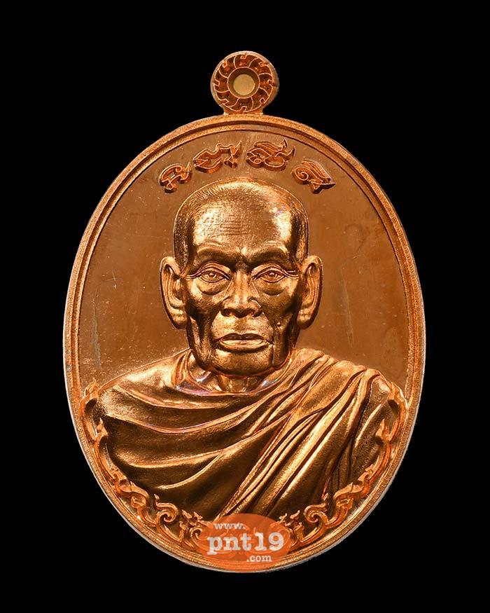 เหรียญรวยไม่หยุด ห่มคลุม ทองแดง หลวงปู่พัฒน์ วัดธารทหาร (วัดห้วยด้วน)