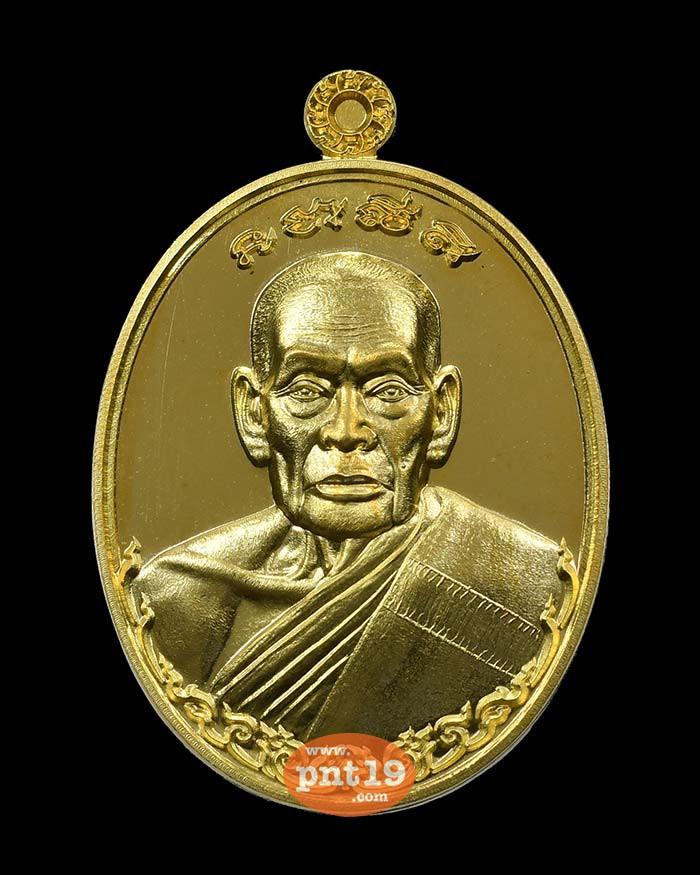 เหรียญรวยไม่หยุด ห่มเฉียง ทองทิพย์ หลวงปู่พัฒน์ วัดธารทหาร (วัดห้วยด้วน)