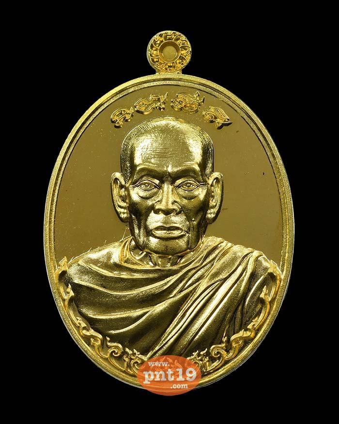 เหรียญรวยไม่หยุด ห่มคลุม ทองทิพย์ หลวงปู่พัฒน์ วัดธารทหาร (วัดห้วยด้วน)