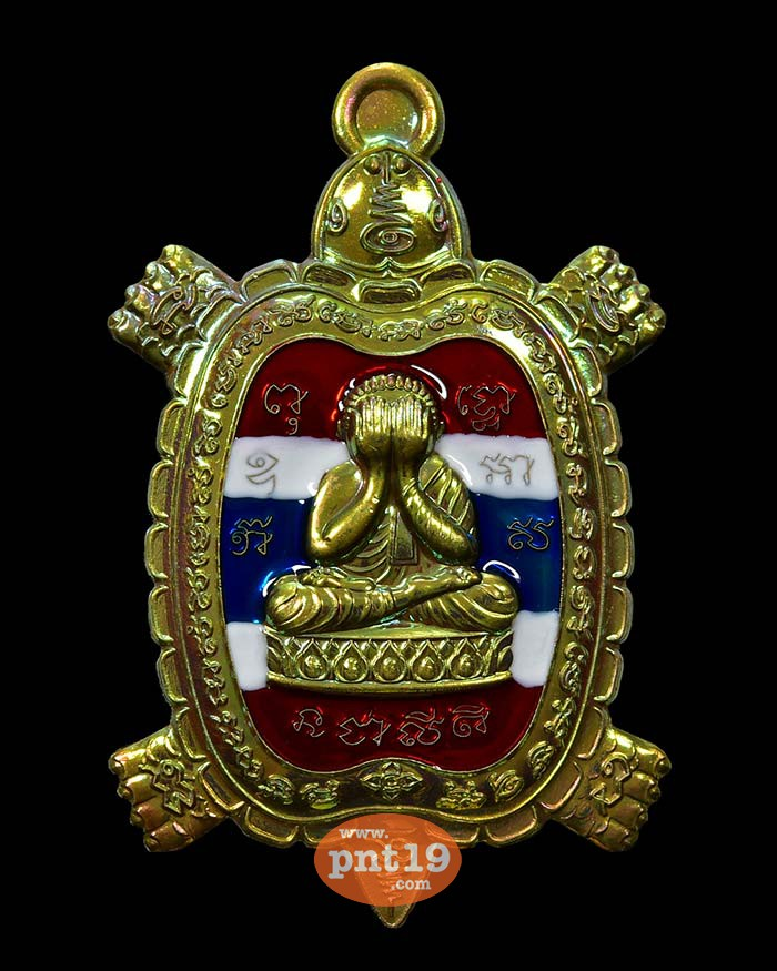 เหรียญพญาเต่าเรือน พระปิดตามหาลาภ 13. ชนวนผิวรุ้ง ลงยาลายธงชาติ หลวงพ่อรักษ์ วัดสุทธาวาสวิปัสสนา