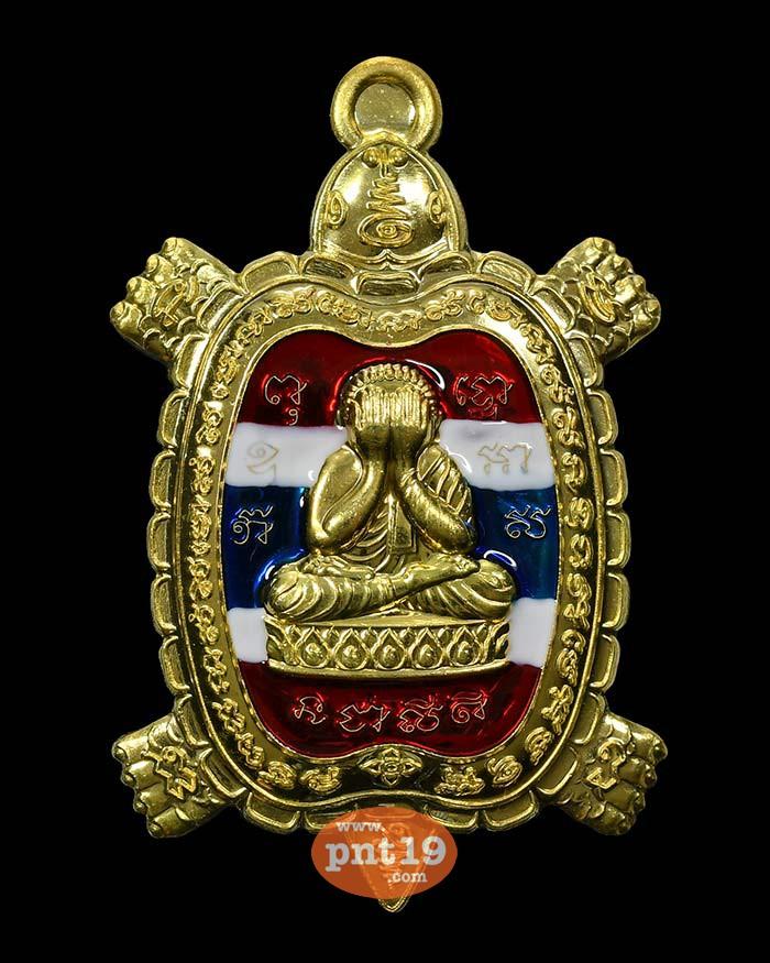 เหรียญพญาเต่าเรือน พระปิดตามหาลาภ 14. ทองฝาบาตร ลงยาลายธงชาติ หลวงพ่อรักษ์ วัดสุทธาวาสวิปัสสนา