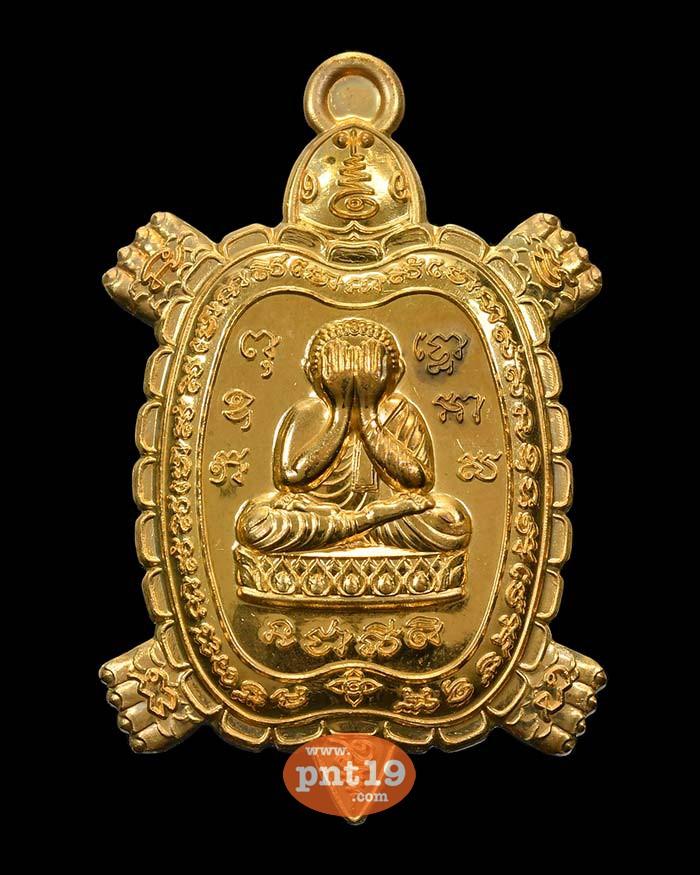 เหรียญพญาเต่าเรือน พระปิดตามหาลาภ ทองสุวรรณราชา แช่น้ำมนต์ หลวงพ่อรักษ์ วัดสุทธาวาสวิปัสสนา
