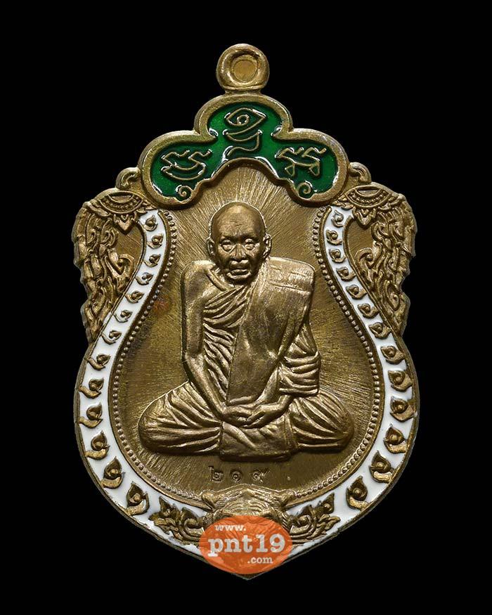 เหรียญเสมาหัวเสือ ชนวนลงยา เขียว-ขาว หลวงปู่แสง วัดโพธิ์ชัย