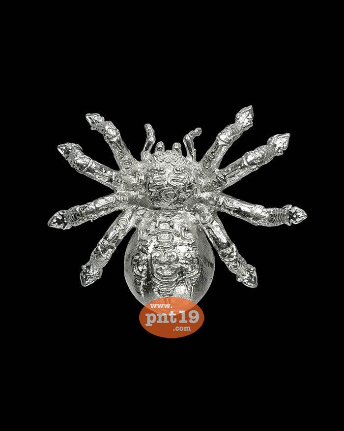 แมงมุมวิชาเย็น ชักใยดักรัก เรียกทรัพย์กลางอากาศ แร่เงินยวง หลวงพ่อเสน่ห์ วัดพันศรี