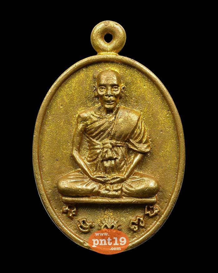 เหรียญหล่อ ร.ศ.๒๓๘ รวยทันใจ สัมฤทธิ์ หลวงปู่ผล วัดใหม่อัมพร