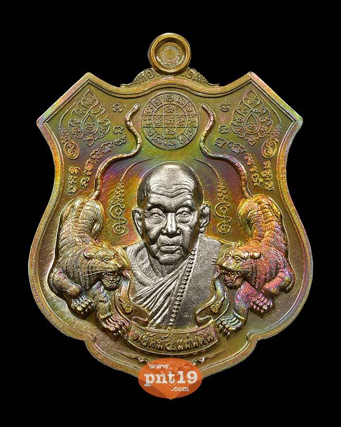 เหรียญพยัคฆ์ ๕ แผ่นดิน 09. ชนวนผิวรุ้งสอดไส้อัลปาก้า หลวงปู่แสง วัดโพธิ์ชัย