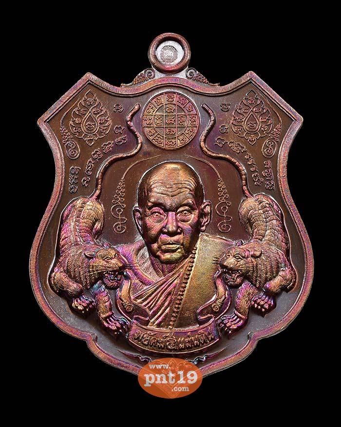 เหรียญพยัคฆ์ ๕ แผ่นดิน 10. ทองแดงมันปู หลวงปู่แสง วัดโพธิ์ชัย