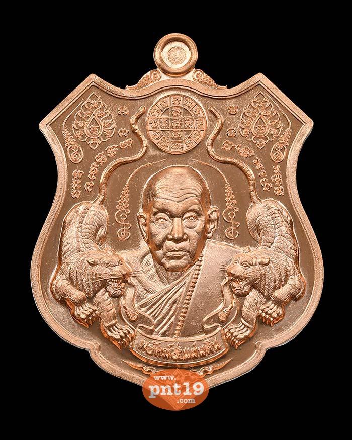 เหรียญพยัคฆ์ ๕ แผ่นดิน 11. ทองแดงผิวไฟ หลวงปู่แสง วัดโพธิ์ชัย