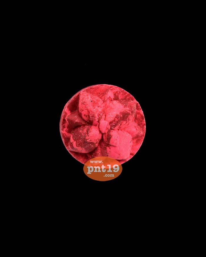 ลูกอมร้อยชู้ ผงพิเศษแดงชมพูแก้วมังกร หลวงปู่อินทร์ สำนักสงฆ์คลองขี้เหล็ก