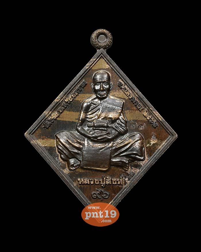 เหรียญพรหมสี่หน้า บารมีพรหมโชโต นวะลายเสือ หลวงปู่สิงห์ วัดวิชัย
