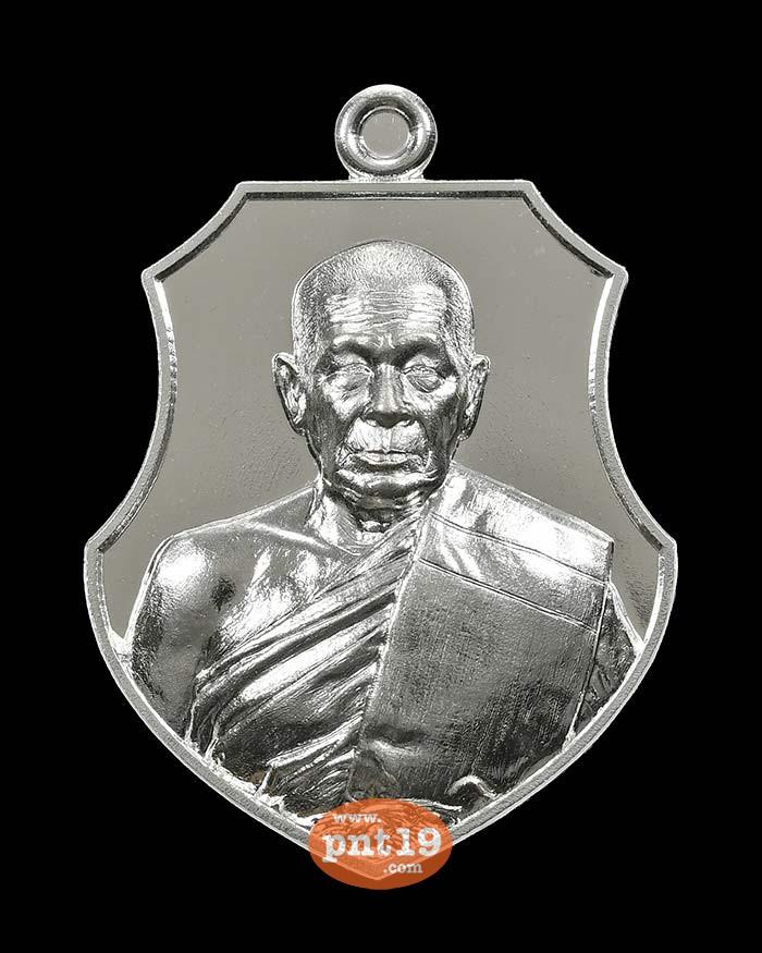 เหรียญมหาลาภ เงิน หลวงปู่ธูป วัดลาดน้ำขาว
