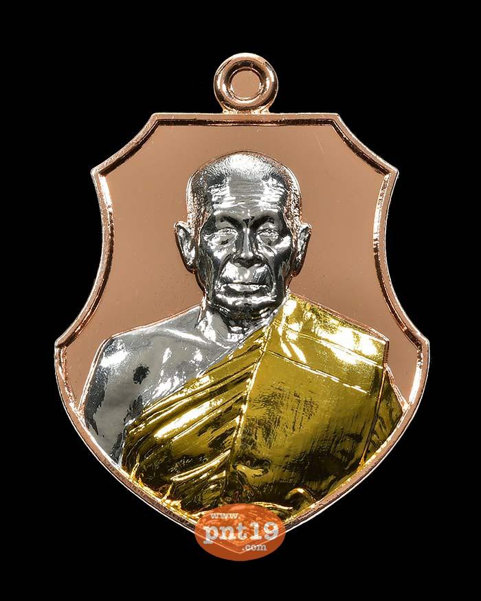เหรียญมหาลาภ นวะผิวไฟ กะไหล่สองกษัตริย์ หลวงปู่ธูป วัดลาดน้ำขาว