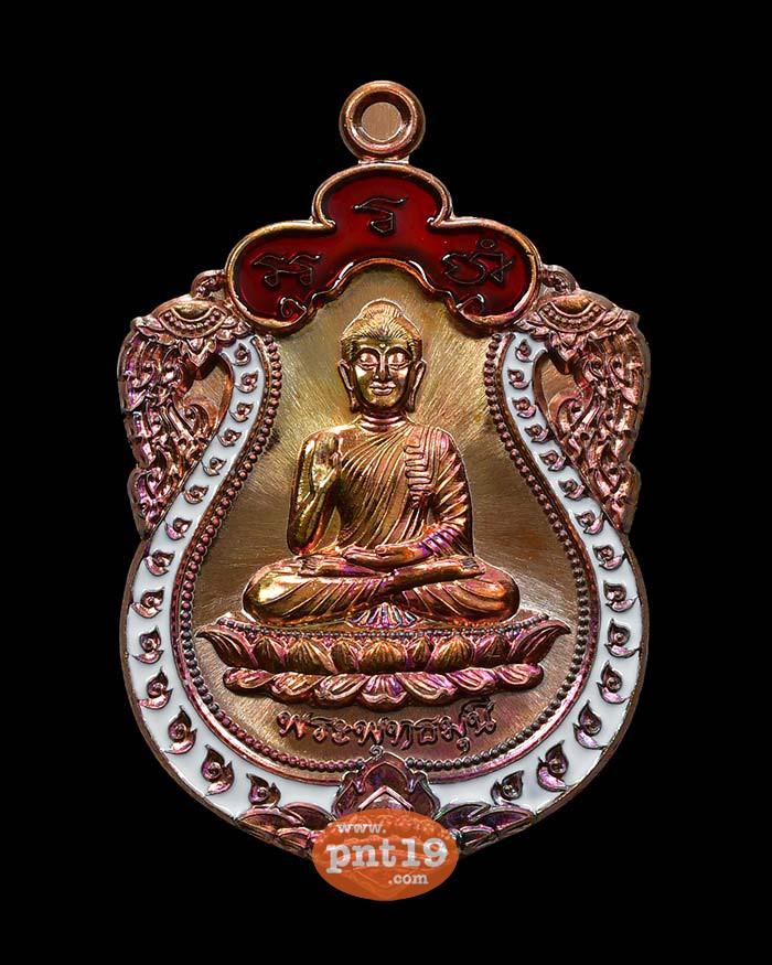 เหรียญพระพุทธมุนี ไม่มีจน 09. ทองแดงผิวรุ้ง ลงยา 2 สี หลวงพ่อรักษ์ วัดสุทธาวาสวิปัสสนา