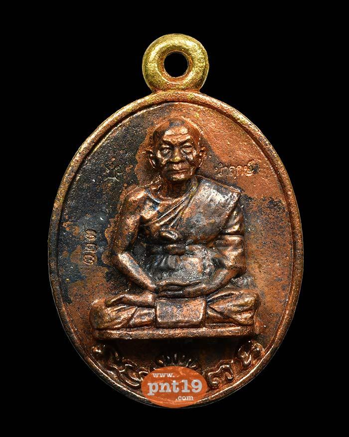 เหรียญหล่อโบราณ อายุวัฒนมงคล 81 ปี 04. มหาชนวนผสมทองลำอู่(นำฤกษ์) หลวงปู่บุญมา สำนักสงฆ์เขาแก้วทอง