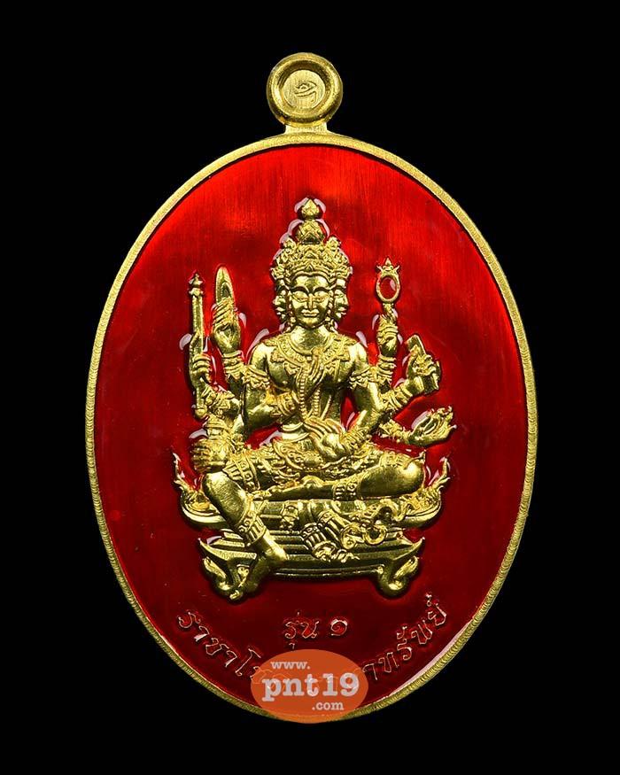 เหรียญพระพรหม ราชาโชค ราชาทรัพย์ ลงยาแดง หลวงพ่อชู วัดทัพชุมพล