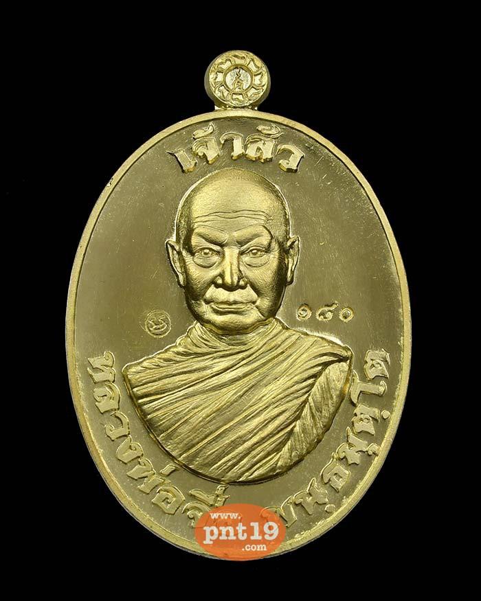 เหรียญเจ้าสัวรวย 8 ทิศ ทองฝาบาตร หลังยันต์ หลวงปู่จื่อ วัดเขาตาเงาะอุดมพร
