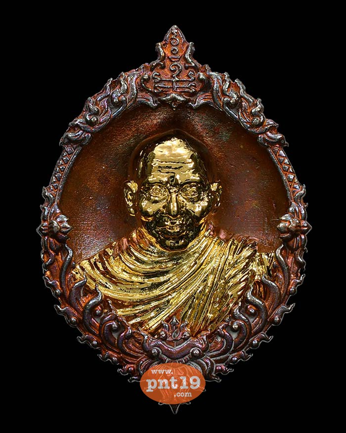 เหรียญหล่อพุทธศิลป์ บันดาลทรัพย์ รวยสุข ทุกทิศ สัตตะโลหะ องค์ชุบทอง หลวงพ่อหวั่น วัดคลองคูณ