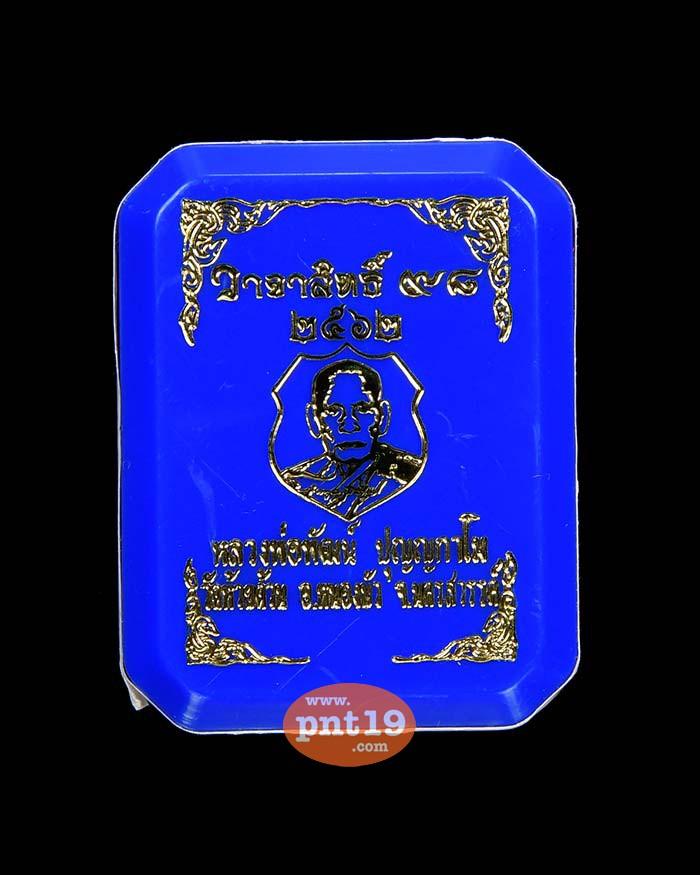 เหรียญโล่ห์หัวแหวน วาจาสิทธิ์๙๘ ลุ้นเนื้อ หลวงปู่พัฒน์ วัดธารทหาร (วัดห้วยด้วน)