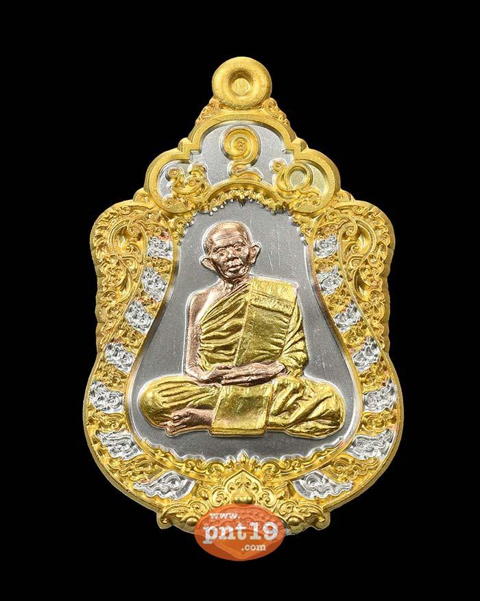 เหรียญเสมาราชาทรัพย์ สามกษัตริย์ หลวงปู่หา วัดสักกะวัน