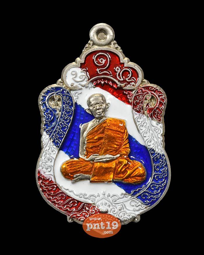 เหรียญเสมาราชาทรัพย์ อัลปาก้าลงยาลายธงชาติ หลวงปู่หา วัดสักกะวัน