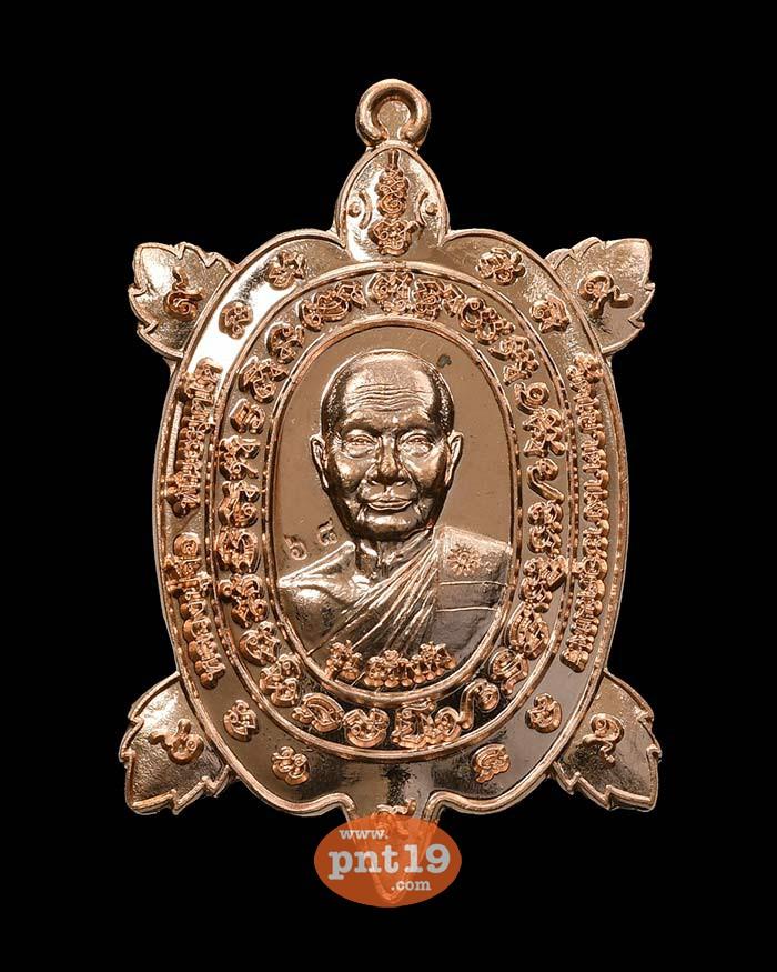 เหรียญพญาเต่า รุ่น สร้างตัว ทองแดงผิวไฟ หลวงปู่จื่อ วัดเขาตาเงาะอุดมพร