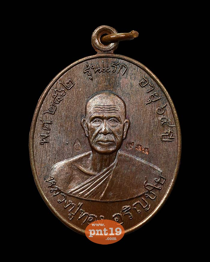 เหรียญรุ่นแรก ดวงเศรษฐี 1.20 ทองแดงชนวน หลวงปู่ทอง วัดดอนสวรรค์