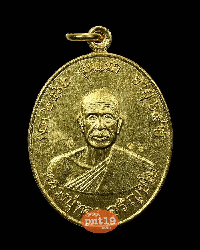 เหรียญรุ่นแรก ดวงเศรษฐี กะไหล่ทอง หลวงปู่ทอง วัดดอนสวรรค์