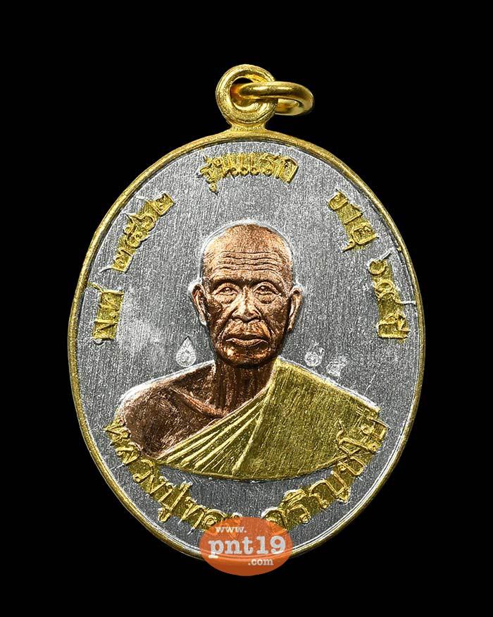 เหรียญรุ่นแรก ดวงเศรษฐี สามกษัตริย์ หลวงปู่ทอง วัดดอนสวรรค์