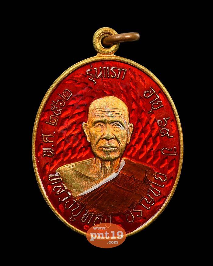 เหรียญแจกแม่ครัว สัมฤทธิ์ ลงยาแดง หลวงปู่ทอง วัดดอนสวรรค์