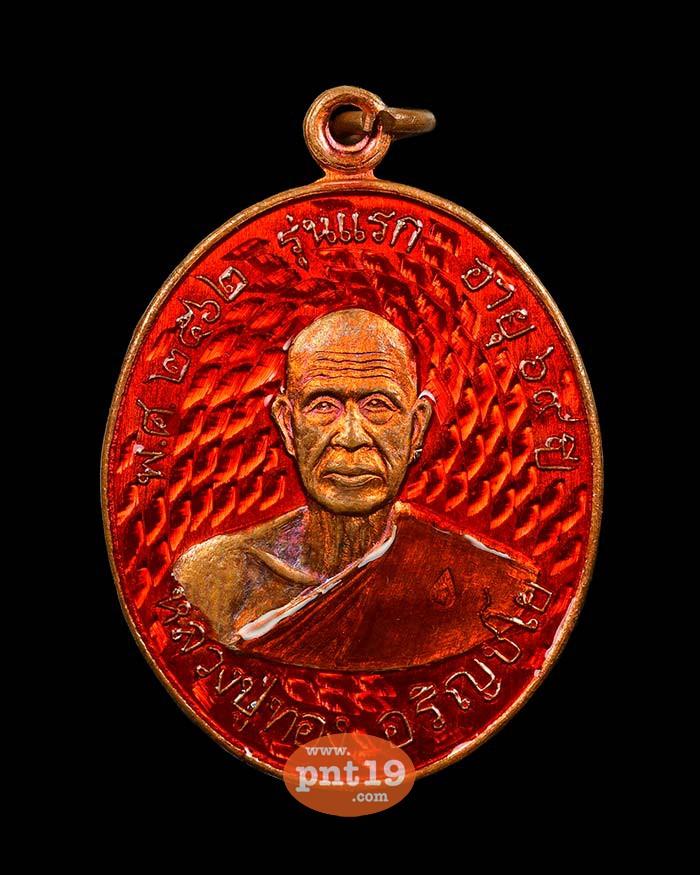 เหรียญรุ่นแรก ดวงเศรษฐี 1.15 ทองแดงผิวไฟ ลงยาแดง หลวงปู่ทอง วัดดอนสวรรค์