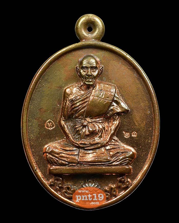 เหรียญหล่อมหาเศรษฐี ร.ศ. ๒๓๘ นวะโลหะ หลวงปู่ไท วัดโคกชาด