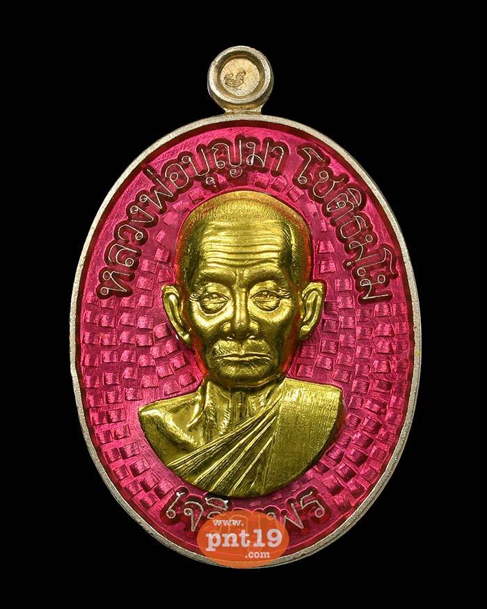 เหรียญเจริญพรล่าง ครึ่งองค์ 13. ทองขาวลงยาสีชมพู หน้ากากปลอกลูกปืน หลวงปู่บุญมา สำนักสงฆ์เขาแก้วทอง
