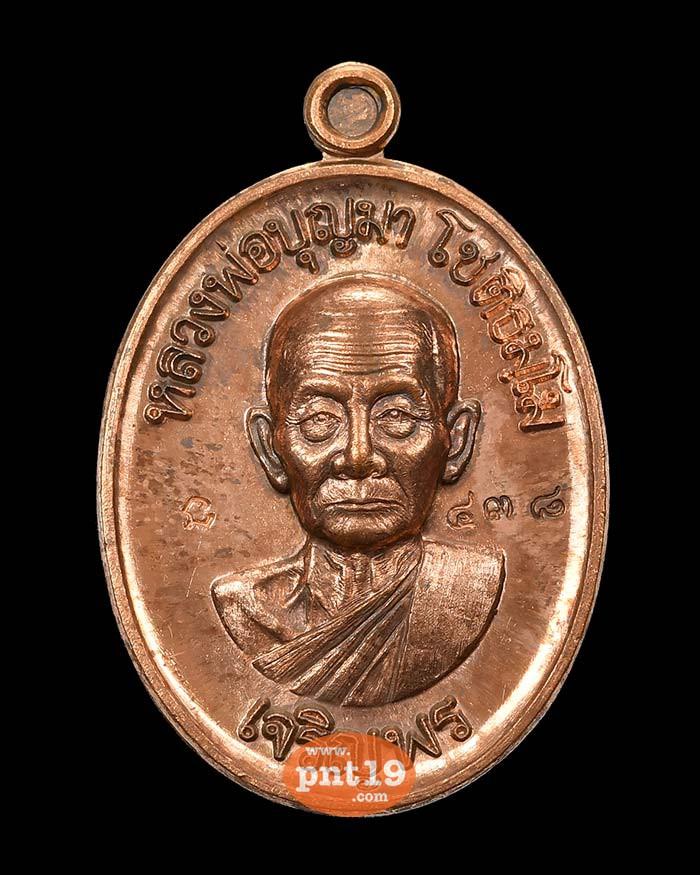 เหรียญเจริญพรล่าง ครึ่งองค์ 23. ทองแดงผิวไฟ หลวงปู่บุญมา สำนักสงฆ์เขาแก้วทอง