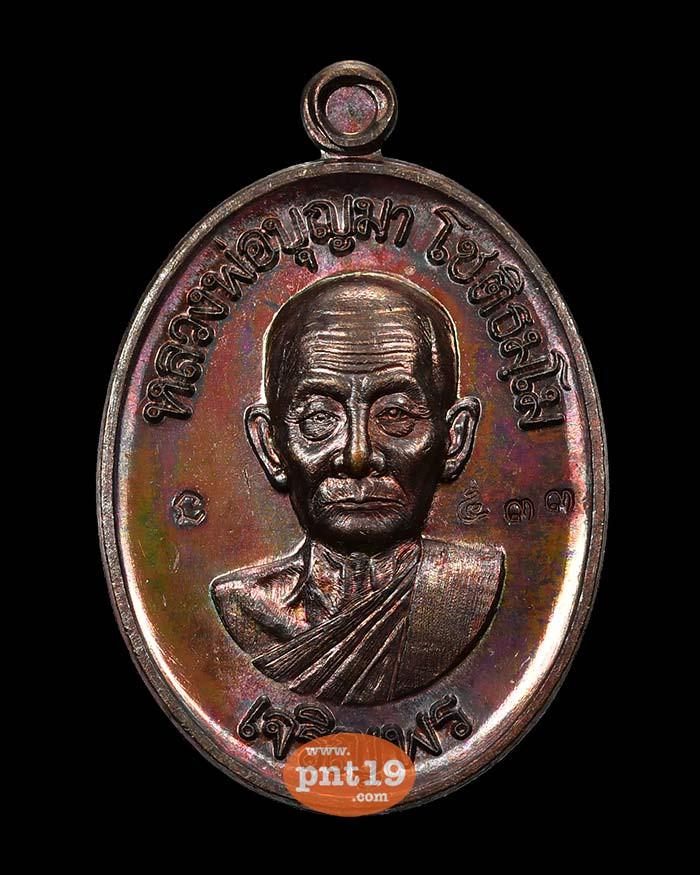 เหรียญเจริญพรล่าง ครึ่งองค์ 25. ทองแดงมันปู หลวงปู่บุญมา สำนักสงฆ์เขาแก้วทอง