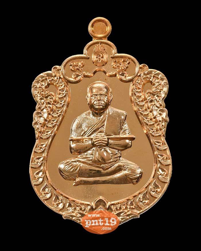 เหรียญเสมาใหญ่ สร้างกุฏิ ทองแดงผิวไฟ พระอาจารย์แม็ก วัดหนองกลับ