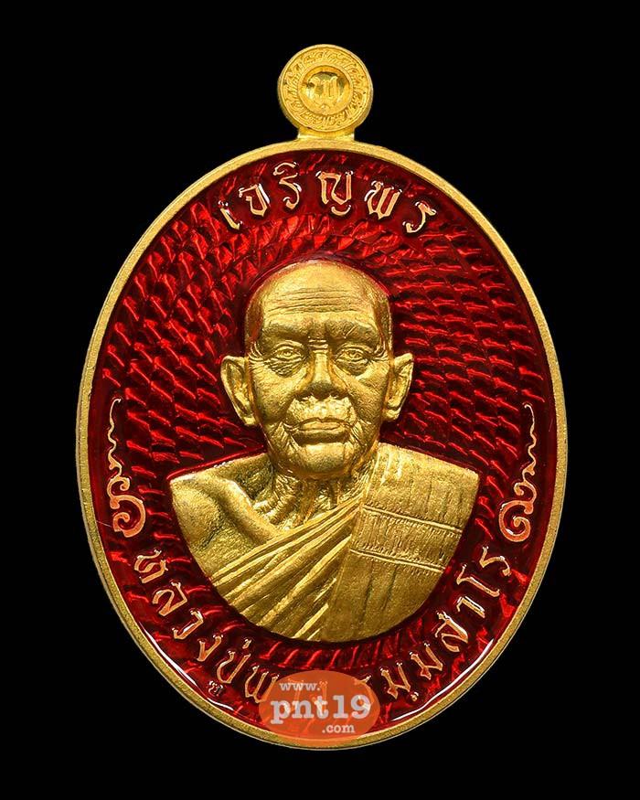 เหรียญเจริญพร 88 ทองแดงชุบทอง ลงยาแดง หลวงปู่พวง วัดโคกตาสิงห์(เทพนรสิงห์)