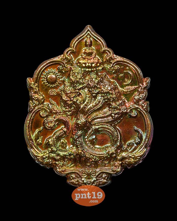 เหรียญปั๊มหัวใจเศรษฐี พญาอนันตนาคราช 2.5 สัมฤทธิ์เพลิงนาคา หลวงปู่ถิน วัดคอนสาย