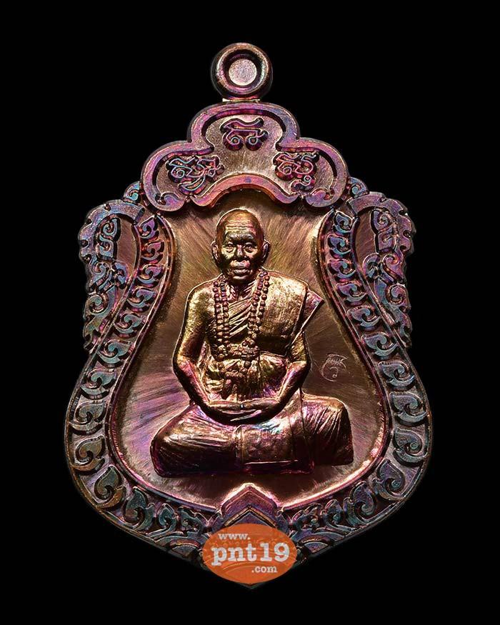 เหรียญเสมาเศรษฐี ทองแดงชนวนเก่าปู่หมุน หลวงปู่วัน วัดโนนไทยเจริญ