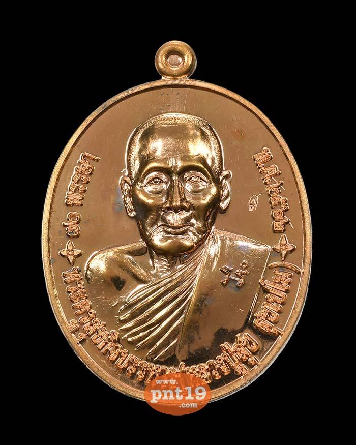 เหรียญแซยิด 90 ปี นวะโลหะ หลวงปู่สุข วัดป่าหวาย