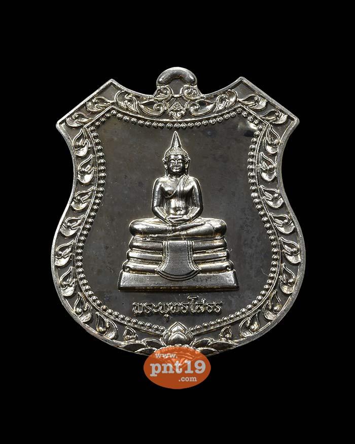 เหรียญพระพุทธโสธร รุ่นแรก ตะกั่วหลังยันต์ หลวงพ่อสิน วัดละหารใหญ่