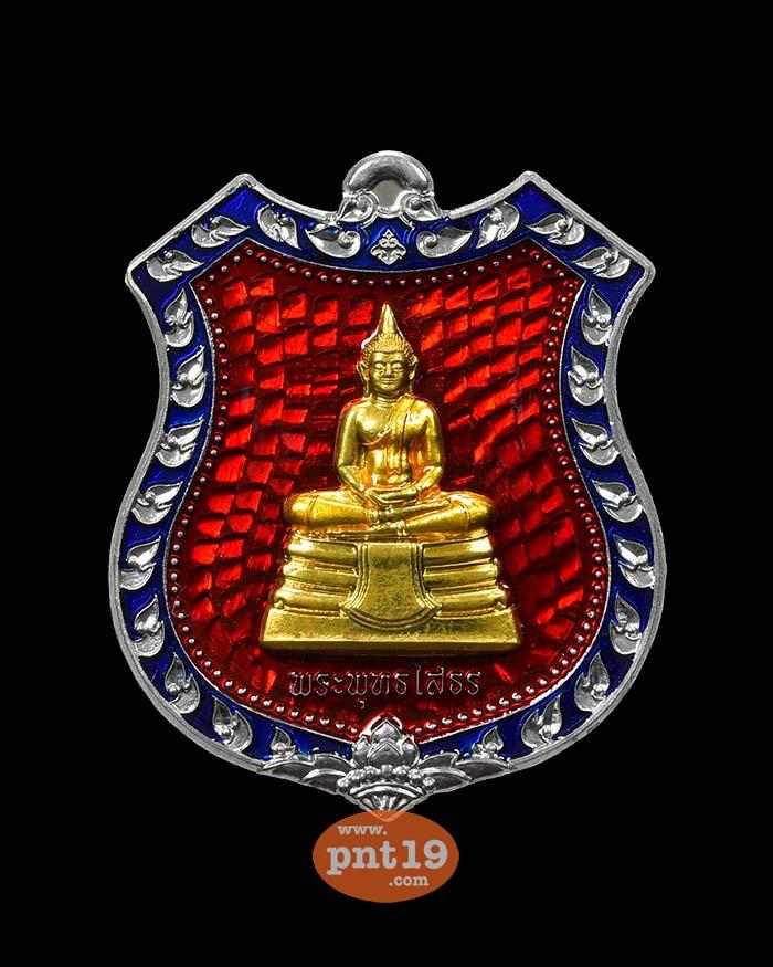 เหรียญพระพุทธโสธร รุ่นแรก ตะกั่วลงยาแดง หน้ากากฝาบาตร หลวงพ่อสิน วัดละหารใหญ่